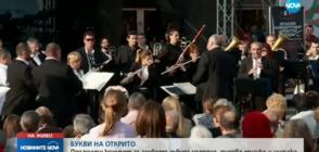Празничен концерт за словото събира народна, духова музика и цигулка