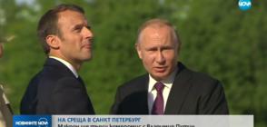 НА СРЕЩА В ПЕТЕРБУРГ: Макрон ще търси компромис с Владимир Путин