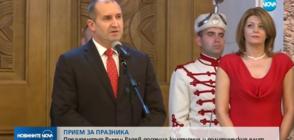 ПРИЕМ ЗА ПРАЗНИКА: Президентът Румен Радев посреща културния и политическия елит