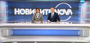 Новините на NOVA (24.05.2018 - централна)
