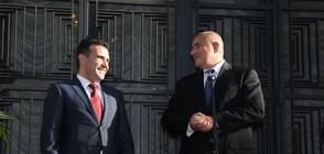 Борисов: България и Македония са още по-близки като народи (ВИДЕО+СНИМКИ)