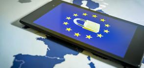 Влизат в сила новите правила за личните данни