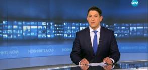 Новините на NOVA (25.05.2018 - 8.00 ч.)
