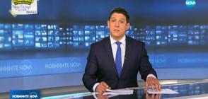 Новините на NOVA (25.05.2018 - 9.00 ч.)