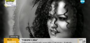 """В аванс от """"Говори с Ива"""": Певицата Белослава (ВИДЕО)"""