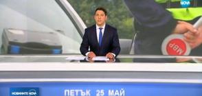 Новините на NOVA (25.05.2018 - обедна)