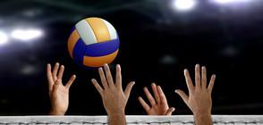Волейболните ни национали извоюваха трудна победа срещу Китай