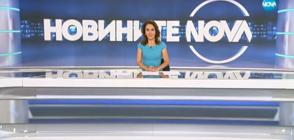 Новините на NOVA (25.05.2018 - късна)
