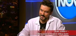 Поп-фолк певецът Дарко с нова песен