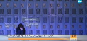 """""""ОБЛЕЧИ СЕ, БЕ!"""": Кампания за това интернет да стане по-безопасен (ВИДЕО)"""
