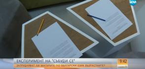 ЕКСПЕРИМЕНТ НА NOVA: Затрудни ли матурата по български език възрастните? (ВИДЕО)