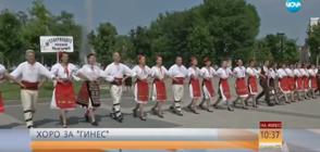 Българско хоро кандидатства за рекордите на Гинес (ВИДЕО)
