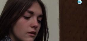 """Тийнейджърка е тормозена заради семейството си в """"Съдби на кръстопът"""""""