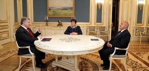 Борисов пред Порошенко: Трябва да направим всичко възможно, за да спасим мира (ВИДЕО)