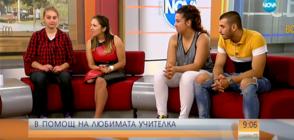 Абитуриенти събират пари за протеза на своята учителка