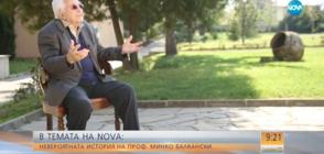 """Анонс от """"Темата на NOVA"""": Невероятната история на проф. Минко Балкански"""