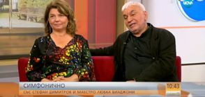 Композиторът Стефан Димитров и маестро Любка Биаджони заедно на една сцена