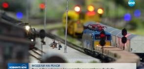 МОДЕЛИ НА РЕЛСИ: Русе събра рекордно количество миниатюрни влакове