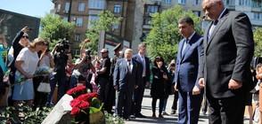 Борисов откри паметна плоча на Димитър Пешев в Киев (СНИМКИ)