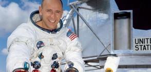 Почина четвъртият човек, стъпил на Луната (ВИДЕО+СНИМКИ)