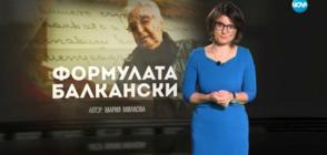 """Темата на NOVA"": Формулата ""Балкански"" (ВИДЕО)"