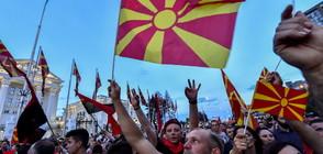 Протест в Скопие срещу преговорите за смяна на името на Македония (СНИМКИ)