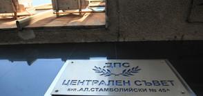 Оставки в ДПС заради членството на Владимир Кузов