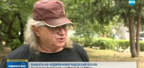 ЕКСКЛУЗИВНО ПРЕД NOVA бащата на избягалия от затвора Радослав Колев