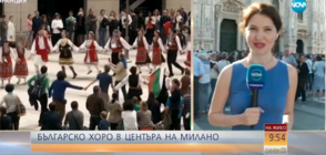 """Българи от цял свят """"На мегдана на другата България"""" в Милано (ВИДЕО)"""