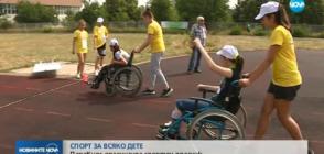 За втора поредна година - спортен празник за децата с увреждания