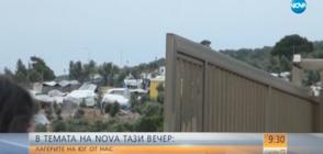 """В аванс от """"Темата на NOVA"""": Бежанските лагери на юг от нас"""