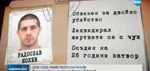 ДНИ СЛЕД УБИЙСТВОТО НА ПЕЛОВ: Все още няма следа от Радослав Колев