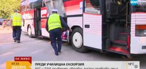 ПРЕДИ УЧИЛИЩНА ЕКСКУРЗИЯ: КАТ и ДАИ провериха автобус, превозващ деца