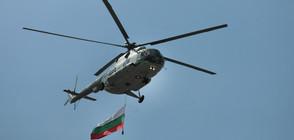 Хеликоптерът, който падна край Пловдив, е водил парада в София на 6 май