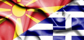 Според гърците и македонците споразумението е в детайлите