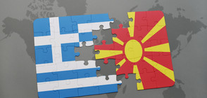 Македонският парламент гласува проектозакона за смяната на името