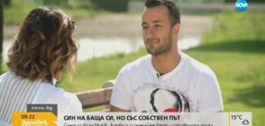 """Синът на Илиян Михов-Баровеца в """"Говори с Ива"""""""