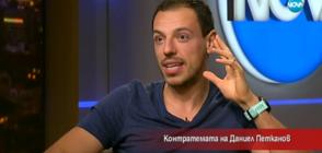 Контратемата на Даниел Петканов (16.06.2018)