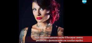 Защо най-татуираната майка в България се насочи към силовия трибой?