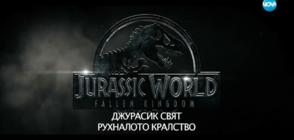 """""""Критиците говорят"""": Новият филм """"Джурасик свят: Рухналото кралство"""""""