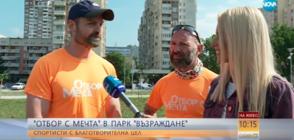 """""""Отбор с мечта"""" в парк """"Възраждане"""": Спортисти с благотворителна цел"""