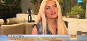 """Световното по футбол през погледа на една """"Мис България"""" (ВИДЕО)"""