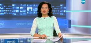 Спортни новини (16.06.2018 - централна)