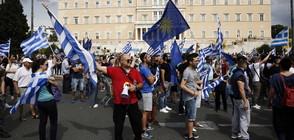 Размирици и сълзотворен газ на протеста в Атинa