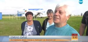 70-годишна жена скача с парашут за юбилея си