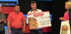 Пореден късметлия забогатя с 500 000 лева от Национална лотария