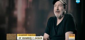 Аниматорът Владимир Тодоров: От Холивуд с любов (ВИДЕО)