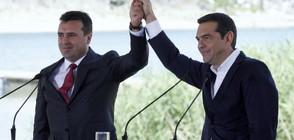 ИСТОРИЧЕСКИ АКТ: Гърция и Македония подписаха договора за името (ВИДЕО+СНИМКИ)