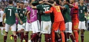 ГЕРМАНИЯ НА КОЛЕНЕ: Световният шампион загуби от Мексико