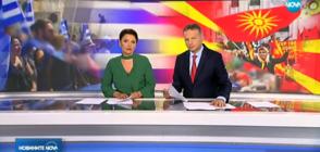 Новините на NOVA (17.06.2018 - централна)
